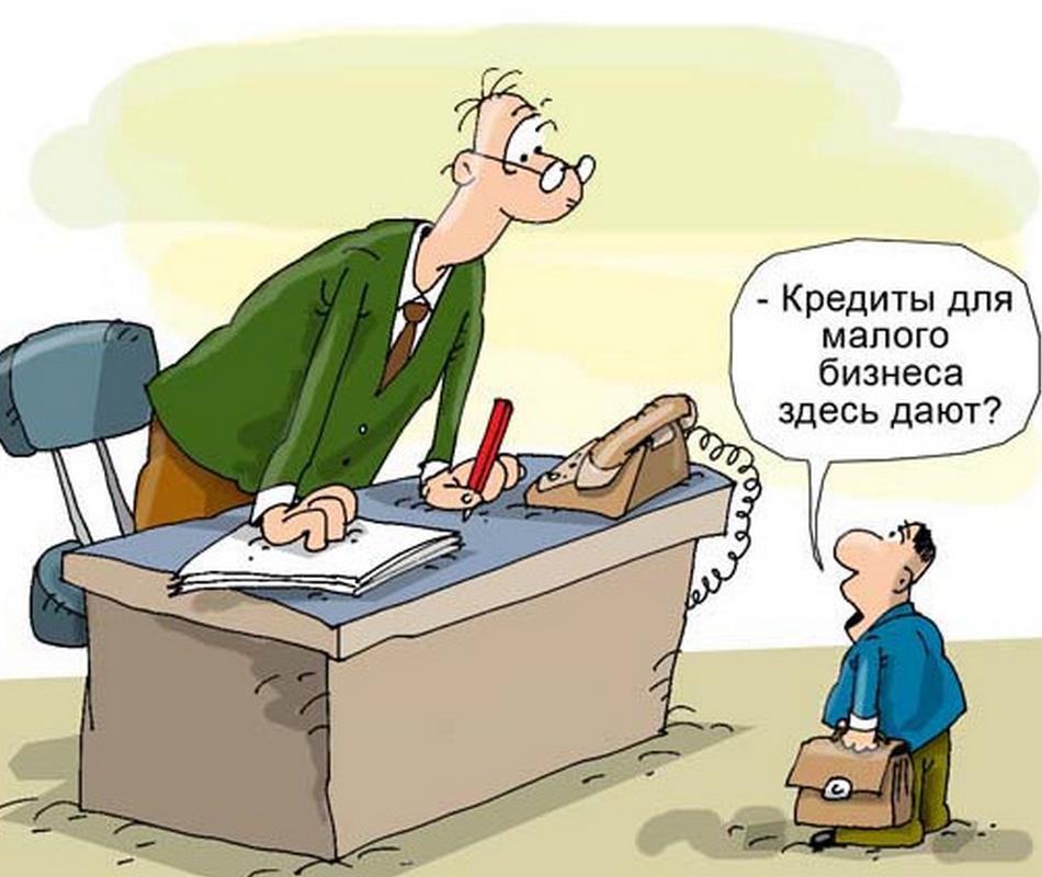 Смешные картинки на тему банка
